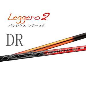 バシレウス レジーロ2 Leggero2 ドライバー用 Basileus  Leggero2 DR カーボンシャフト (トライファス) ドライバー LEGGERO2 新品|ogawagolf