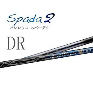 バシレウス スパーダ2 Spada2 ドライバー用 Basileus  Spada2 DR カーボンシャフト (トライファス) ドライバー SPADA2 新品|ogawagolf