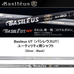 バシレウス UT ユーティリティ用  Basileus UT カーボンシャフト (トライファス) ユーティリティ 新品|ogawagolf