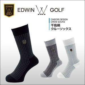 【DM便対応】 EDWIN GOLF(エドウィンゴルフ) 千鳥柄クルーソックス SRM|ogawagolf