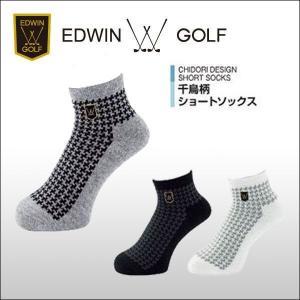 【DM便対応】 EDWIN GOLF(エドウィンゴルフ) 千鳥柄ショートソックス 【DM便対応】 SRM|ogawagolf