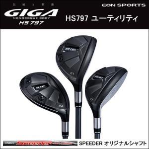 イオンスポーツ GIGA (ギガ) HS797 ユーティリティ フジクラ SPEEDERオリジナルシャフト EON SPORTS スピーダー UT|ogawagolf