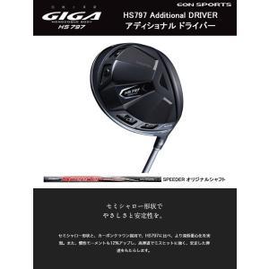 イオンスポーツ GIGA (ギガ) HS797AD アディショナル ドライバー フジクラ SPEED...