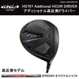 イオンスポーツ GIGA (ギガ) HS797AD アディショナル 高反発 ドライバー フジクラ S...