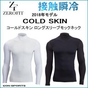 イオンスポーツ ゼロフィット (ZERO FIT) コールドスキン ロングスリーブモックネック COLD SKIN 2017年モデル|ogawagolf