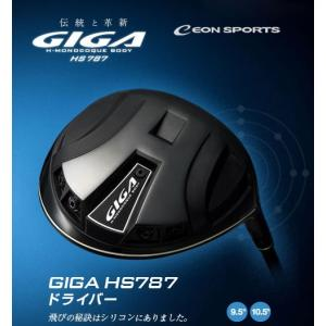 イオンスポーツ GIGA (ギガ) HS787 ドライバー フジクラ社製GIGAオリジナルシャフト