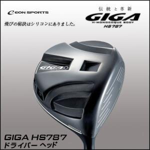 イオンスポーツ(EON SPORT)GIGA HS787 ドライバー ヘッド単体