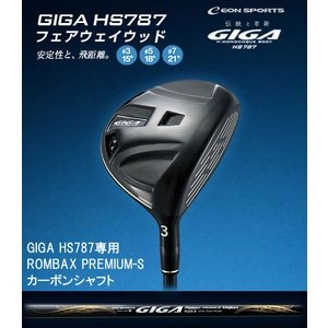 イオンスポーツ GIGA (ギガ) HS787 フェアウェイウッド ROMBAX HS787専用オリジナルシャフト