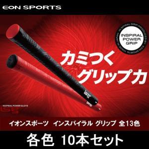 イオンスポーツ(EON SPORTS)グリップ インスパイラルグリップ INSPIRAL GRIP 各色 10本セット|ogawagolf