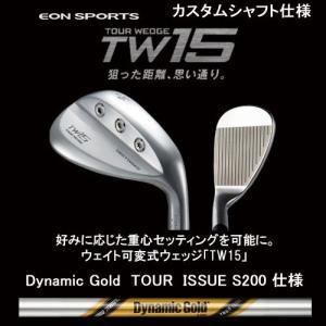 イオンスポーツ (EON SPORTS) TW15 ウェッジ カスタムシャフト Dynamic Gold TOUR ISSUE S200 TW15 GIGA FORGED WEDGE ウェイト可変式 ツアーイシュー|ogawagolf