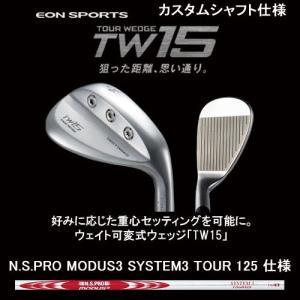 イオンスポーツ (EON SPORTS) TW15 ウェッジ カスタムシャフト N.S.PRO MODUS3 SYSTEM3 TOUR 125 (S) TW15 GIGA FORGED WEDGE ウェイト可変式|ogawagolf