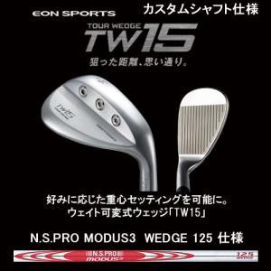 イオンスポーツ (EON SPORTS) TW15 ウェッジ カスタムシャフト N.S.PRO MODUS3 WEDGE 125 TW15 GIGA FORGED WEDGE ウェイト可変式|ogawagolf