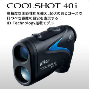 ニコン(Nicon) クールショット40i(COOL SHOT 40i) 赤外線レーザー距離計|ogawagolf