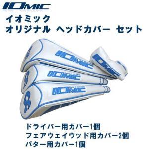 イオミック IOMIC オリジナル ヘッドカバーセット 数量限定|ogawagolf