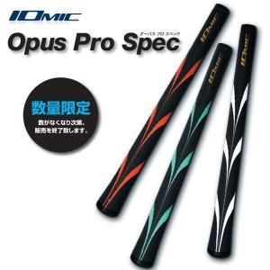イオミック (IOMIC) オーパス プロスペック Opus Pro Spec グリップ 数量限定 SRM|ogawagolf