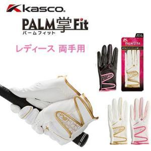【DM便対応】 キャスコ (Kasco) ゴルフグローブ パームフィット  レディース用  両手用 【DM便対応】 SRM|ogawagolf
