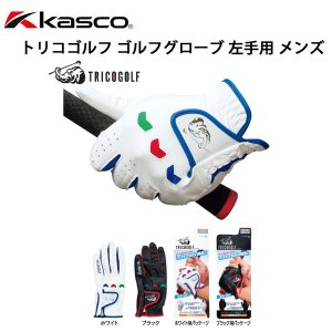 【DM便対応】 キャスコ(kasco) トリコゴルフ ゴルフグローブ 左手用 メンズ SRM|ogawagolf