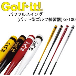 ライト (LITE) パワフルスイング (バット型ゴルフ練習器) GF100|ogawagolf