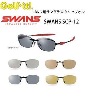 ライト(LITE) ゴルフ用サングラス クリップオン SWANS SCP-12 山本光学 眼鏡装着型クリップタイプ|ogawagolf