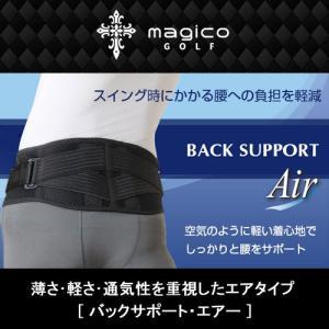 マジコゴルフ (magico GOLF) バックサポート・エアー 腰用 Air コルセット サポート 男女兼用|ogawagolf