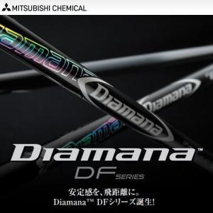 ディアマナ DF シリーズ DIAMANA DF DF50/60/70/80 ドライバー用 カーボン...