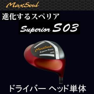 マックスソウル (MaxSoul) スペリア S03 ドライバー Superior S03 Driver  ヘッド単体|ogawagolf