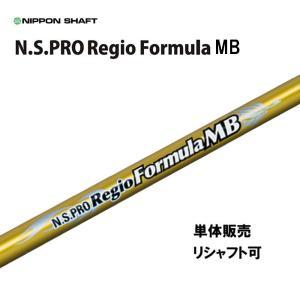 日本シャフト (NIPPON SHAFT) N.S.PRO Regio Formula MB レジオフォーミュラ MB NSPRO カーボンシャフト ドライバー用 新品|ogawagolf