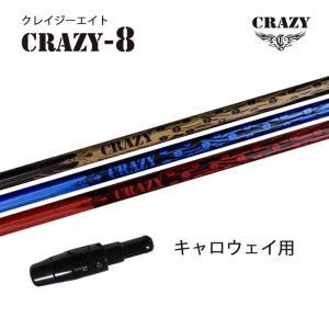 スリーブ装着オリジナルカスタムシャフト  シャフト:CRAZY-8  スリーブ:キャロウェイ用  対...