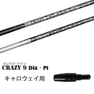 スリーブ装着オリジナルカスタムシャフト 新品 ドライバー用  シャフト:CRAZY-9 Dia/Pt...
