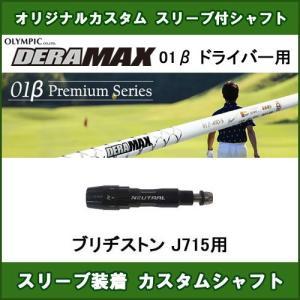 新品スリーブ付シャフト DERAMAX 01β ブリヂストン J715用 2017年用 スリーブ装着シャフト デラマックス01ベータ ドライバー用 カスタム 非純正スリーブ ogawagolf