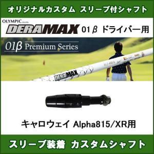 新品スリーブ付シャフト DERAMAX 01β キャロウェイ Alpha815/XR用 スリーブ装着シャフト デラマックス01ベータ ドライバー用 カスタム 非純正スリーブ ogawagolf