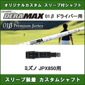 新品スリーブ付シャフト DERAMAX 01β ミズノ JPX850用 2017年用 スリーブ装着シャフト デラマックス01ベータ ドライバー用 オリジナルカスタム 非純正スリーブ ogawagolf