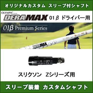 新品スリーブ付シャフト DERAMAX 01β スリクソン Zシリーズ用 スリーブ装着シャフト デラマックス01ベータ ドライバー用 オリジナルカスタム 非純正スリーブ ogawagolf