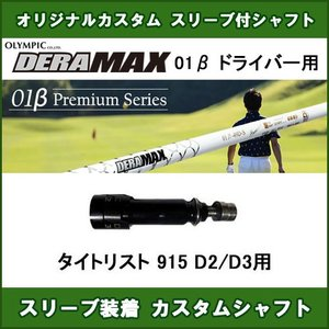 新品スリーブ付シャフト DERAMAX 01β タイトリスト 915 D2/D3用 スリーブ装着シャフト デラマックス01ベータ ドライバー用 オリジナルカスタム 非純正スリーブ ogawagolf