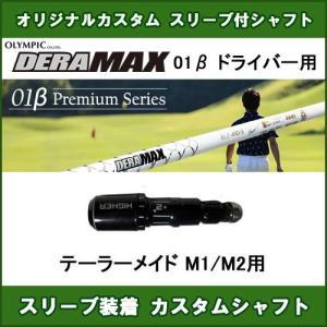 新品スリーブ付シャフト DERAMAX 01β テーラーメイド M1/M2用 スリーブ装着シャフト デラマックス01ベータ ドライバー用 オリジナルカスタム 非純正スリーブ ogawagolf