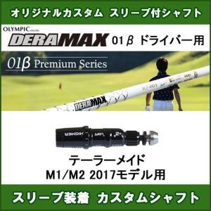 新品スリーブ付シャフト DERAMAX 01β テーラーメイド M1/M2 2017年用 スリーブ装着シャフト デラマックス01ベータ ドライバー用 カスタム 非純正スリーブ ogawagolf