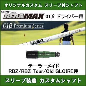 新品スリーブ付シャフト DERAMAX 01β テーラーメイド RBZ用 スリーブ装着シャフト デラマックス01ベータ ドライバー用 カスタム 非純正スリーブ ogawagolf