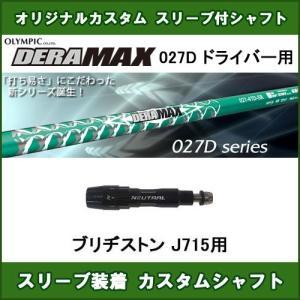 新品スリーブ付シャフト DERAMAX 027D ブリヂストン J715用 スリーブ装着シャフト デラマックス 027D ドライバー用 オリジナルカスタム 非純正スリーブ ogawagolf