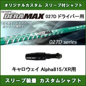 新品スリーブ付シャフト DERAMAX 027D キャロウェイ Alpha815/XR用 スリーブ装着シャフト デラマックス 027D ドライバー用 オリジナルカスタム 非純正スリーブ ogawagolf
