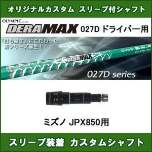 新品スリーブ付シャフト DERAMAX 027D ミズノ JPX850用 スリーブ装着シャフト デラマックス 027D ドライバー用 オリジナルカスタム 非純正スリーブ ogawagolf