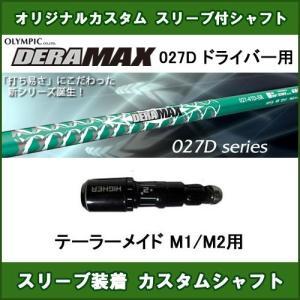 新品スリーブ付シャフト DERAMAX 027D テーラーメイド M1/M2用 スリーブ装着シャフト デラマックス 027D ドライバー用 オリジナルカスタム 非純正スリーブ ogawagolf