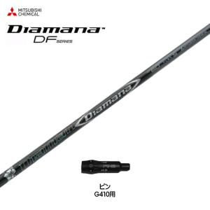 ディアマナ DF ピン G410/G425用 新品 スリーブ付シャフト ドライバー用 カスタムシャフ...