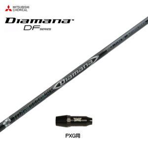 ディアマナ DF PXG用 新品 スリーブ付シャフト ドライバー用 カスタムシャフト 非純正スリーブ...