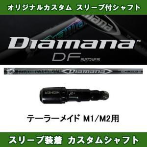 ディアマナ DF テーラーメイド M1/M2用 新品 スリーブ付シャフト ドライバー用 カスタムシャ...