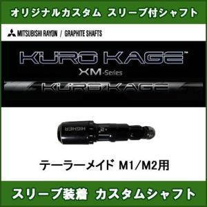 新品スリーブ付シャフト KUROKAGE XM  テーラーメイド M1/M2用 スリーブ装着シャフト クロカゲXM  ドライバー用 オリジナルカスタムシャフト 非純正スリーブ|ogawagolf