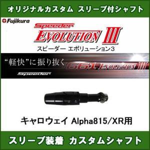 新品スリーブ付シャフト Speeder EVOLUTION 3 キャロウェイ Alpha815/XR用 スリーブ装着シャフト スピーダーエボリューション3 ドライバー用  非純正スリーブ|ogawagolf