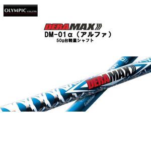 オリムピック (OLYMPIC) DERAMAX デラマックス DM-01α アルファ ドライバー用 カーボンシャフト 新品 ogawagolf