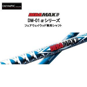 オリムピック (OLYMPIC) DERAMAX デラマックス DM-01α FW アルファ フェアウェイウッド用 カーボンシャフト 新品|ogawagolf