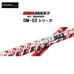オリムピック (OLYMPIC) DERAMAX デラマックス DM-02 ドライバー用 カーボンシャフト 新品|ogawagolf