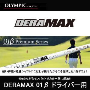 オリムピック (OLYMPIC) DERAMAX デラマックス 01β ドライバー用 カーボンシャフト 01ベータ プレミアムシリーズ premium 新品|ogawagolf